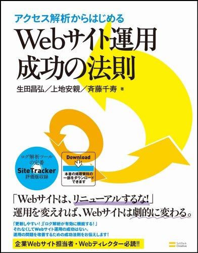 アクセス解析からはじめる Webサイト運用 成功の法則の詳細を見る