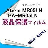 NEC Aterm MR05LN PA-MR05LN 液晶保護フィルム 非光沢 指紋防止