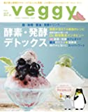 Veggy(ベジィ) 2016年 08 月号 [雑誌]