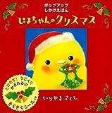 ぴよちゃんのクリスマス (ぴよちゃん絵本)