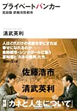 「プライベートバンカー 完結版 節税攻防都市 (講談社+α文庫)」販売ページヘ