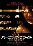 バーニング・ブライト[DVD]