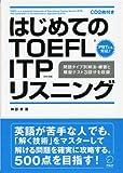 はじめてのTOEFL ITPリスニング―問題タイプ別解法・練習と模擬テスト3回分を収録