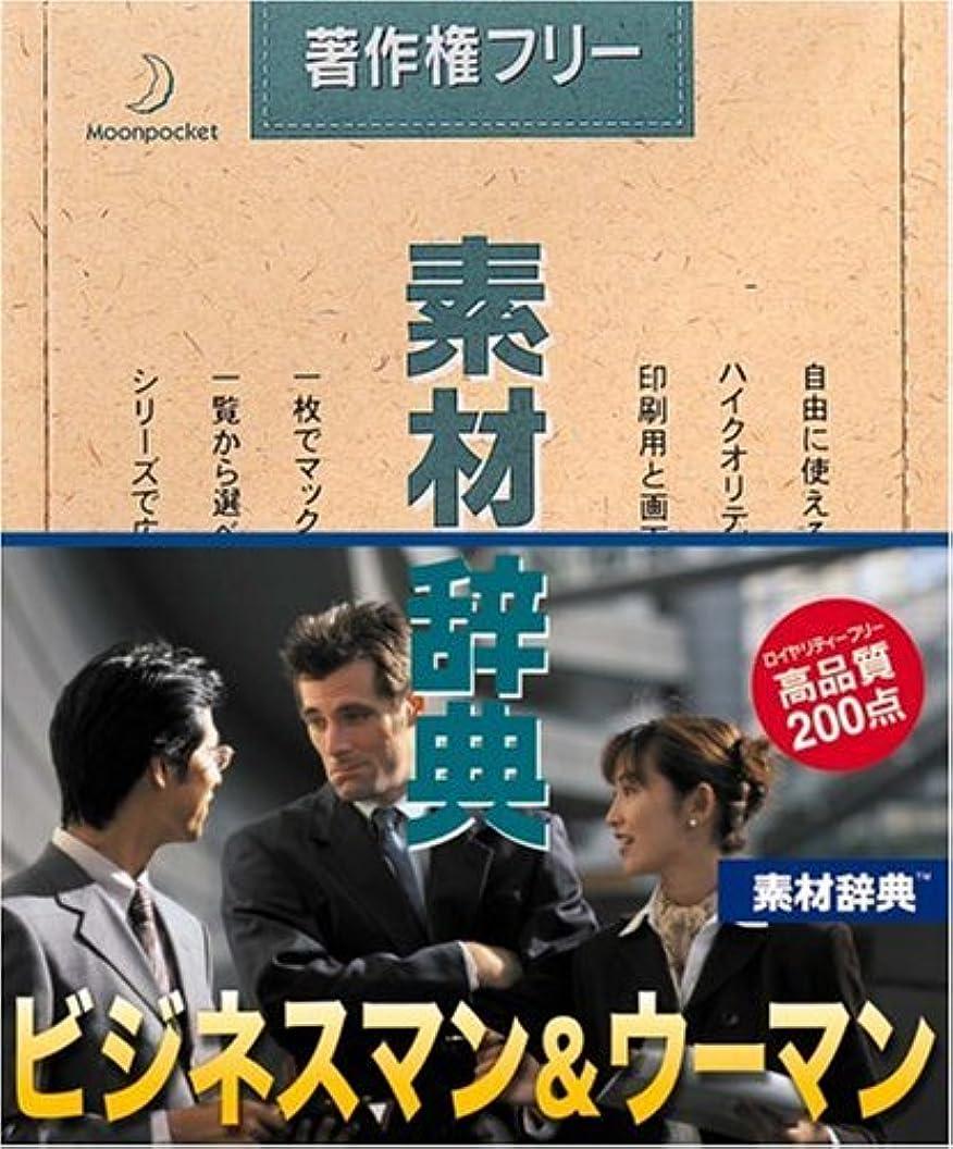 バスケットボールセブン肥沃な素材辞典 Vol.97 ビジネスマン&ウーマン編