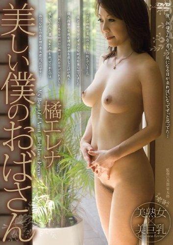 美しい僕のおばさん 橘エレナ Madonna マドンナ [DVD]
