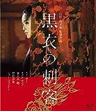 黒衣の刺客[Blu-ray/ブルーレイ]