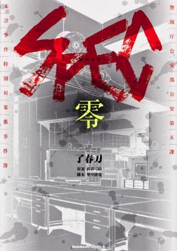 SPEC~零~ (カドカワコミックスAエース)の詳細を見る