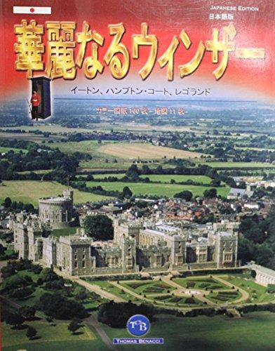 華麗なるウィンザー城 イートン、ハンプトン・コート、レゴランド 日本語版写真集