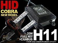 ベンツ R171 X164 W221 W219 W164 W251 フォグランプ用 HIDキット H11 35W 6000K 超薄型バラスト キャンセラー内蔵 COBRA製