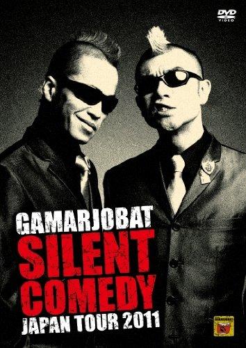 が~まるちょば サイレントコメディー JAPAN TOUR 2011 [DVD]