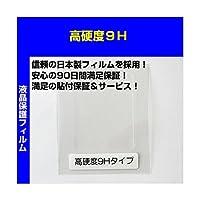 ASUS Zenfone Zoom S ZE553KL 用 液晶保護フィルム 高硬度9Hタイプ[5.5]