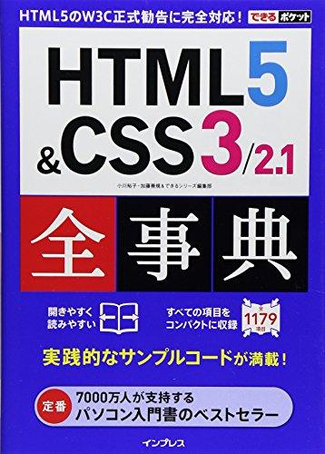 できるポケット HTML5&CSS3/2.1全事典の詳細を見る