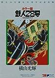 カラー版鉄人28号限定版BOX〈2〉ブラック博士の巻
