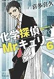 化学探偵Mr.キュリー6 (中公文庫)