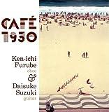 カフェ1930