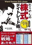 DVD むらやんの株式デイトレード術 (<DVD>) (<DVD>)
