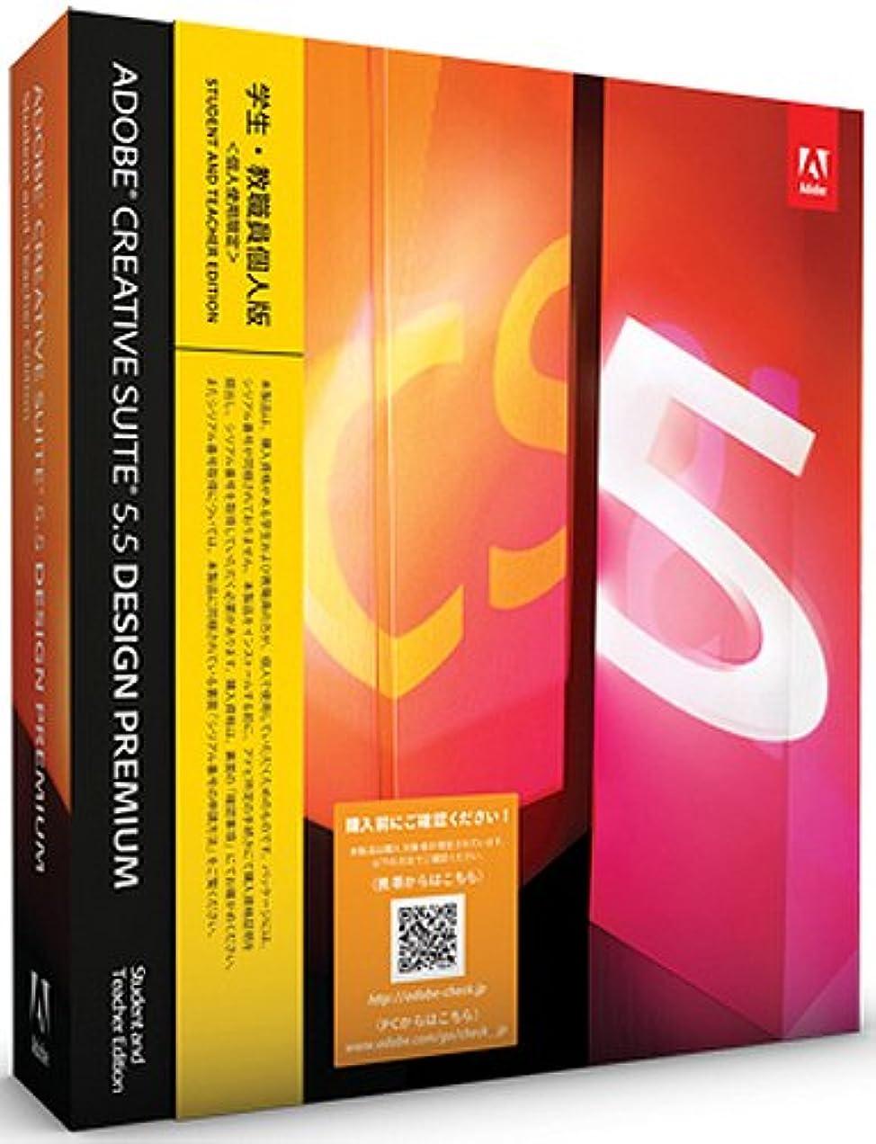 社説オートマトンエミュレートする学生?教職員個人版 Adobe Creative Suite 5.5 Design Premium Windows版 (要シリアル番号申請)