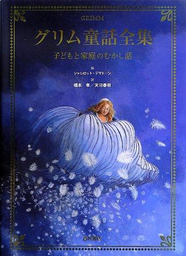 グリム童話全集―子どもと家庭のむかし話の詳細を見る