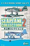 水上機コレクション2 1BOX(食玩)