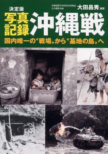 決定版 写真記録 沖縄戦