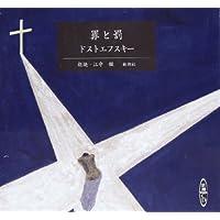 罪と罰 [新潮CD]