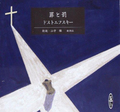 罪と罰 [新潮CD]の詳細を見る