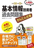 (PDF・スマホ単語帳付)かんたん合格 基本情報技術者過去問題集 平成29年度秋期