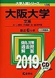 大阪大学(文系) (2019年版大学入試シリーズ)