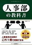 人事部の教科書