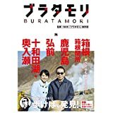 ブラタモリ 14 箱根 箱根関所 鹿児島 弘前 十和田湖...