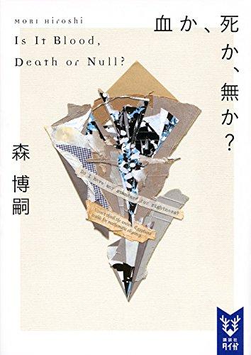 [画像:血か、死か、無か? Is It Blood, Death or Null? (講談社タイガ)]