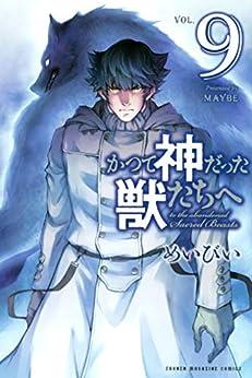 かつて神だった獣たちへ 第01-09巻 [Katsute Kemonotachi vol 01-09]