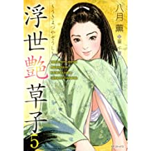 浮世艶草子 5巻