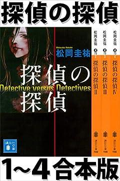 探偵の探偵1~4合本版の書影