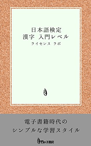 日本語検定 漢字 入門レベル