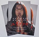 ユリゴコロ 映画チラシ3枚 吉高由里子 松坂桃李 松山ケンイチ 2017年