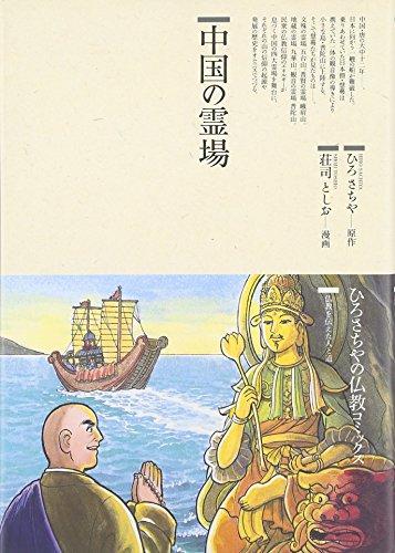 中国の霊場 (仏教コミックス―仏教を伝えた人と道)