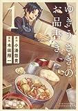 ゆきうさぎのお品書き / 木田 翔一 のシリーズ情報を見る