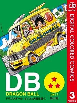 [鳥山明]のDRAGON BALL カラー版 ピッコロ大魔王編 3 (ジャンプコミックスDIGITAL)