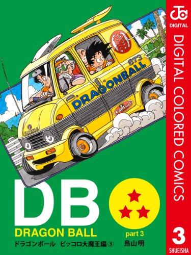 DRAGON BALL カラー版 ピッコロ大魔王編 3 (ジャンプコミックスDIGITAL)