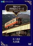 懐かしの列車紀行シリーズSeries.2 『キハ52 大糸線』 [DVD]