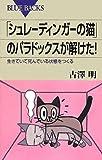 「シュレーディンガーの猫」のパラドックスが解けた! (ブルーバックス) [新書] / 古澤 明 (著); 講談社 (刊)