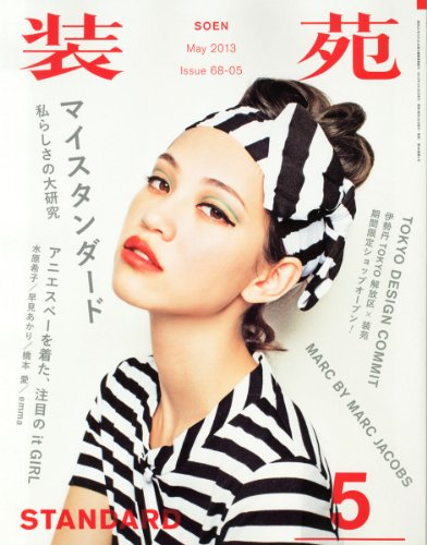 装苑 2013年5月号[雑誌]