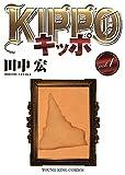 KIPPO (1) (ヤングキングコミックス)