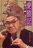 愛猿記 (文春文庫)