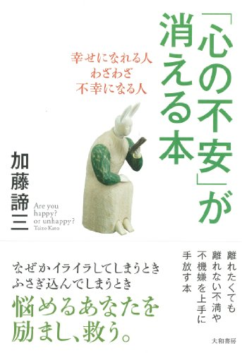 「心の不安」が消える本~幸せになれる人、わざわざ不幸になる人~の詳細を見る