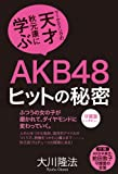 AKB48ヒットの秘密 マーケティングの天才・秋元康に学ぶ 公開霊言シリーズ