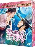 雲が描いた月明り BOX1 (全2BOX) (コンプリート・シンプルDVD-BOX5,000円シリーズ) (期間限定生産) 画像