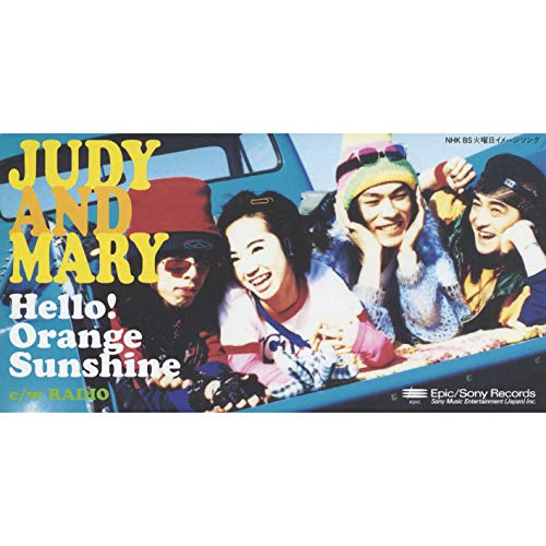 JUDY AND MARY【Hello! Orange Sunshine】歌詞を解釈!ポップな名曲の画像