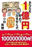 あなたも1億円貯めてみませんか、私は25年かかりましたが